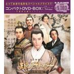 琅邪榜〜麒麟の才子、風雲起こす〜 コンパクトDVD-BOX1<本格時代劇セレクション> [DVD]