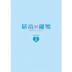 最高の離婚〜Sweet Love〜 DVD-BOX2 [DVD]