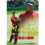 THE MASTERS 2005  DVD