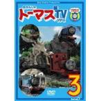 きかんしゃトーマス 新TVシリーズ 〈第9シリーズ〉(3)(DVD)