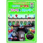 いっしょにうたおう♪ きかんしゃトーマス ソング&ストーリー(DVD)