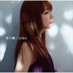 aiko/君の隣(CD)