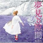 aiko/夢見る隙間(CD)