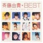 斉藤由貴/斉藤由貴ベスト(CD)