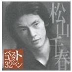 松山千春/松山千春 ベスト・コレクション32(CD)