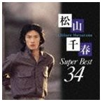 松山千春/松山千春 スーパーベスト34(CD)