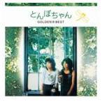 とんぼちゃん/ゴールデン☆ベスト とんぼちゃん(CD)