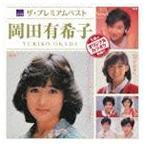 岡田有希子/ザ プレミアムベスト 岡田有希子(CD)