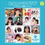 おニャン子クラブ / おニャン子クラブ シングルレコード復刻ニャンニャン 1(廉価盤) [CD]