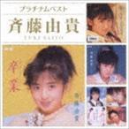 斉藤由貴/プラチナムベスト 斉藤由貴(UHQCD)(CD)