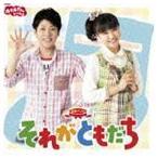 NHK おかあさんといっしょ 最新ベスト それがともだち(CD)
