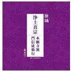 西本願寺派東京教区青年部/独誦 浄土真宗 本願寺派門信徒勤行(CD)