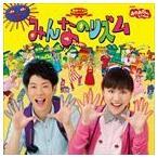 NHKおかあさんといっしょ 最新ベスト みんなのリズム(CD)