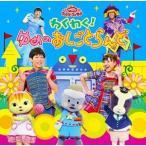 NHK おかあさんといっしょ ファミリーコンサート::わくわく!ゆめのおしごとらんど [CD]