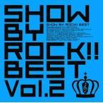 (ゲーム・ミュージック) SHOW BY ROCK!!BEST Vol.2(2CD+DVD)(CD)