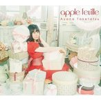 竹達彩奈/apple feuille(CD+DVD)(CD)