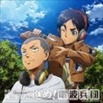 進撃の巨人ラジオ 梶と下野の進め!電波兵団 006(CD+CD-ROM)(CD)