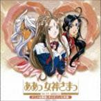 決定盤 ああっ女神さまっ アニメ主題歌&キャラソン大全集(CD)