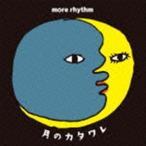モアリズム/月のカタワレ(CD)
