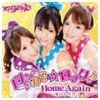 まなみのりさ / ドレみそ☆ロック!/Home Again〜愛のみそ汁〜 [CD]