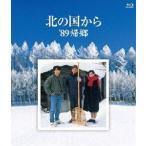 北の国から 89 帰郷 Blu-ray(Blu-ray)