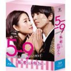5→9 〜私に恋したお坊さん〜 Blu-ray BOX [Blu-ray]