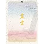 戦国ブログ型朗読劇 SAMURAI.com 叢雲-MURAKUMO-(Blu-ray)