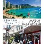 世界ふれあい街歩き【ハワイ】 ホノルル/ハワイ島ヒロ [Blu-ray]