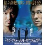 【おトク値!】 インファナル・アフェア(Blu-ray)