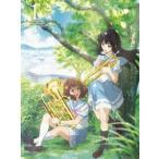 響け!ユーフォニアム2 1巻(Blu-ray)