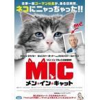 メン・イン・キャット(Blu-ray)