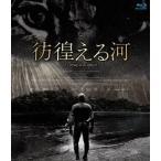 彷徨える河(Blu-ray)