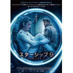 スターシップ9  Blu-ray