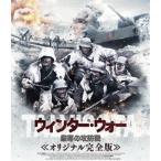 ウィンター・ウォー 厳寒の攻防戦 オリジナル完全版(Blu-ray)
