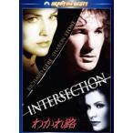 わかれ路(DVD)