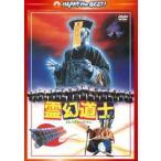 霊幻道士 デジタル・リマスター版〈日本語吹替収録版〉(DVD)