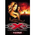 トリプルX ネクスト・レベル(DVD)