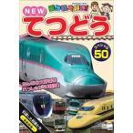乗り物大好き!ハイビジョン NEW てつどうスペシャル50(DVD)