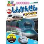 乗り物大好き!ハイビジョンNEWしんかんせんスペシャル(DVD)