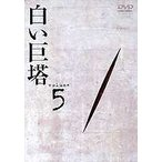 白い巨塔 DVD5