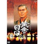 黄金の日日 完全版 第七巻 (最終巻)(DVD)