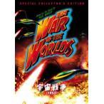 宇宙戦争(1953)スペシャル・コレクターズ・エディション(DVD)