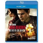 ジャック リーチャー NEVER GO BACK ブルーレイ DVDセット  Blu-ray