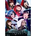 Berryz工房コンサートツアー2013春 〜Berryzマンション入居者募集中!〜 DVD(DVD)