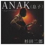 杉田二郎/ANAK(息子)〜ニューバージョン〜(CD+DVD)(CD)