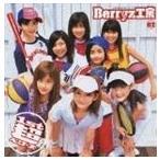Berryz工房 / 1st 超ベリーズ [CD]