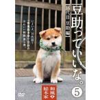 和風総本家 豆助っていいな。5(DVD)