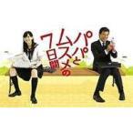 パパとムスメの7日間 DVD-BOX(DVD)