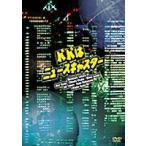 パパはニュースキャスター DVD-BOX [DVD]