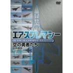 AIR SUPRAMACY 空の勇者たち DVD-BOX(DVD)